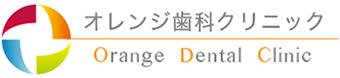オレンジ歯科クリニック