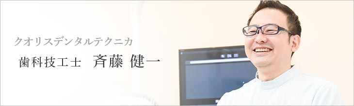 斉藤技工士